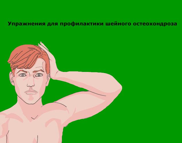 Упражнения для профилактики шейного остеохондроза