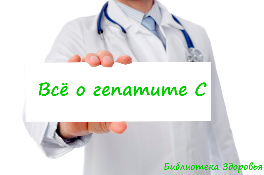 Гепатит С: симптомы, диагностика, лечение