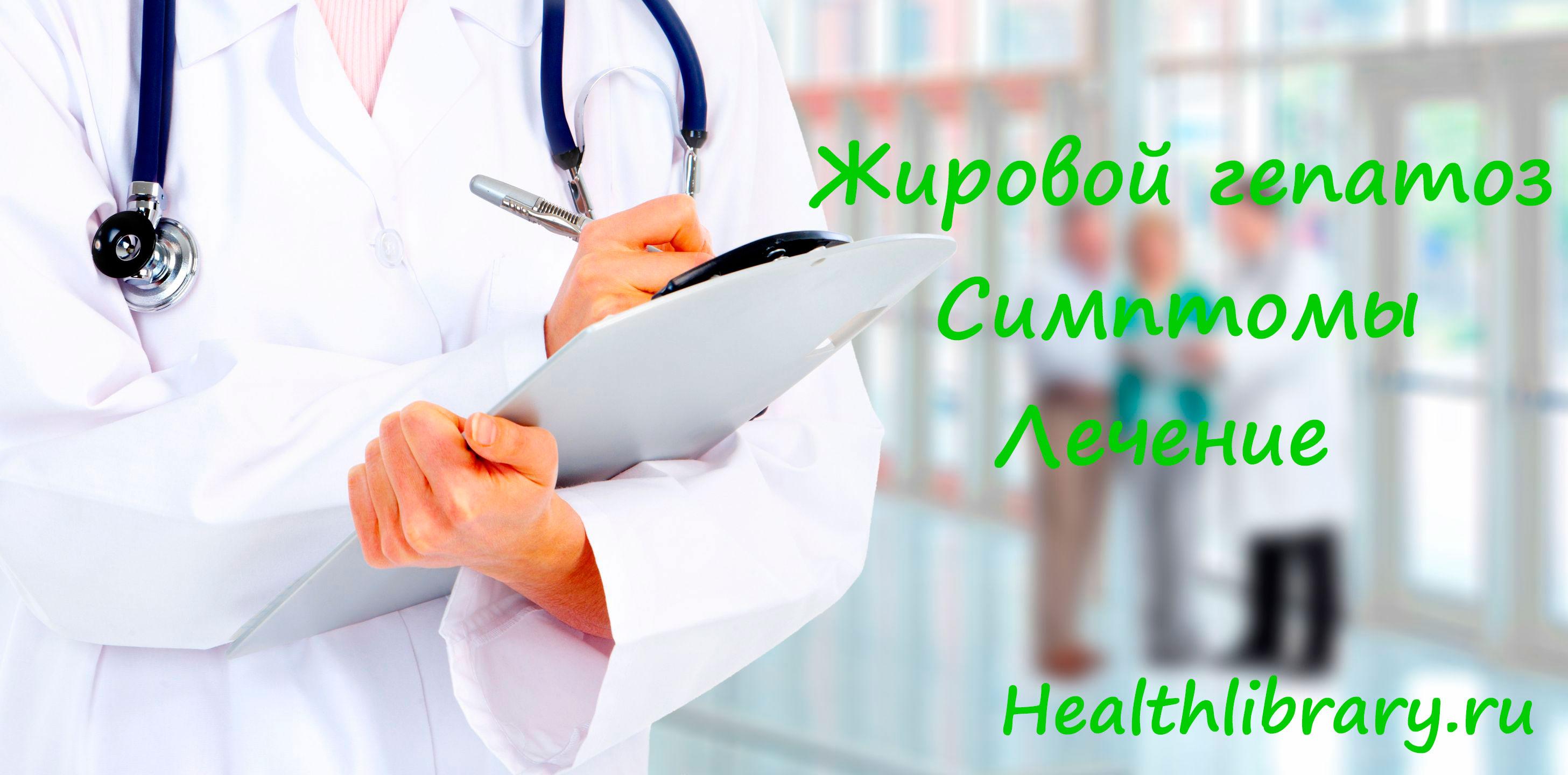 Жировой гепатоз: симптомы и лечение