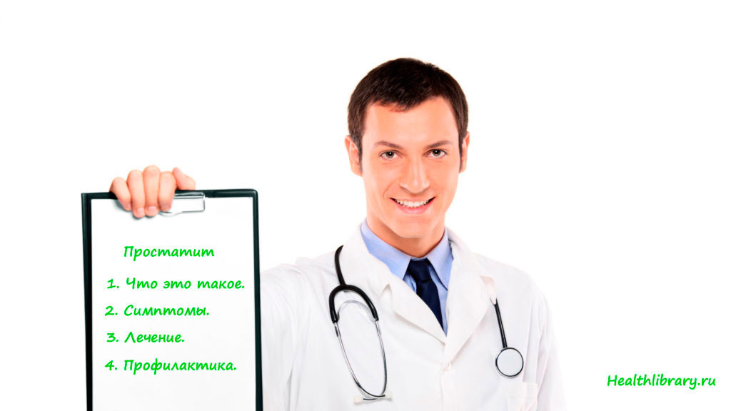 Лекарства при простатите лечение