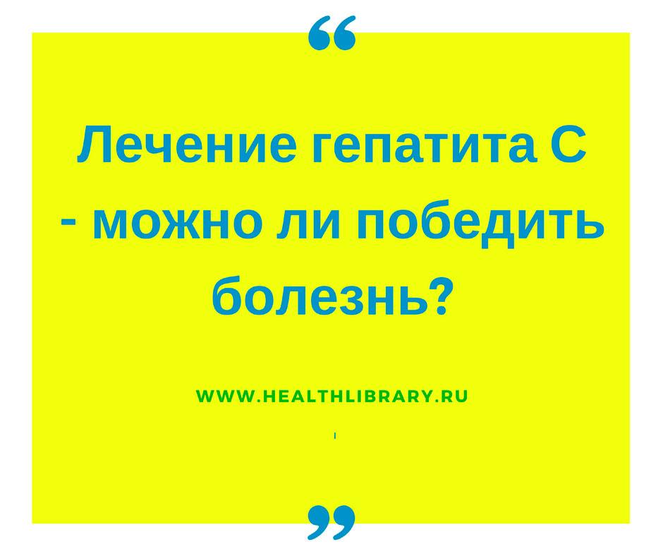 Lechenie-gepatita-C-mozhno-li-pobedit'-bolezn'